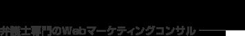 弁護士専門のコンサルティング|ピーシーネット株式会社