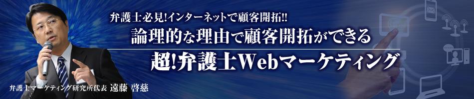 弁護士マーケティング研究会